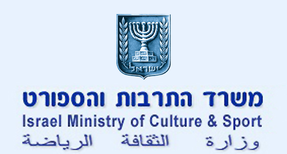 Israel Ministry of Culture & Sport